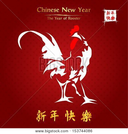 Chinese Painting Rooster. Rightside chinese seal translation:Everything is going very smoothly. Leftside chinese wording & seal translation: Chinese calendar for the year of rooster 2017