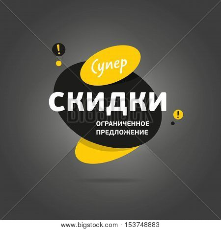 In English: Super Sale Limited Offer. Black Friday sale tag sticker vector isolated. Discount or special offer price tag on Black Friday. Promo offer or ad offer on special shopping day.