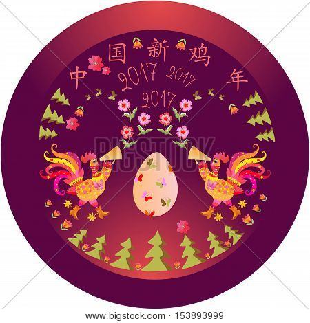Decorative template for clock. Beautiful design of circle dish with two gold and pink rooster, egg, Christmas tree, butterflies and flowers. Chinese New Year of the Rooster (translated). Vector image.