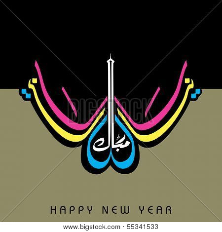 Colorful Urdu calligraphy of text Happy New Year on abstract background.