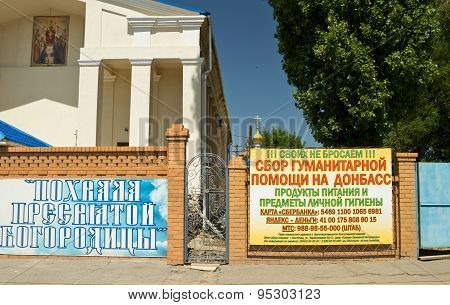 The Announcement On The Gates Of The Orthodox Church On The Collection Of Humanitarian Aid To Reside