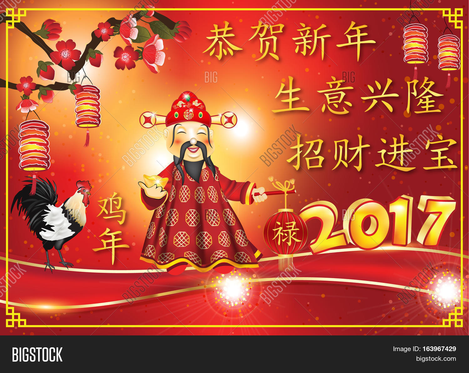 Corporate chinese new year rooster image photo bigstock corporate chinese new year of rooster greeting card text text translation respectful congratulations kristyandbryce Images