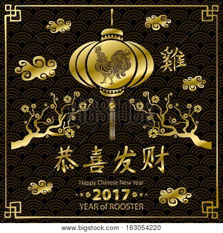 Calligraphy 2017. Gold Happy Chinese New Year Of The Rooster. Vector Concept Spring. Background Patt