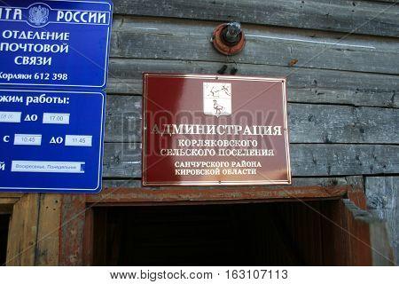 Sanchursk, Kirov oblast, Russia - January 3, 2010. Signboard Administration Korlyakovsk rural settlement Sanchursk district of the Kirov region.