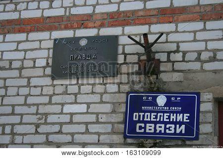 Kirov oblast, Russia - January 4, 2010. Sign Kolkhoz Pravda. Sign the post office of the USSR