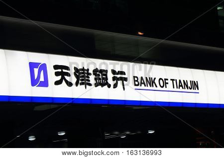 BEIJING CHINA - OCTOBER 25, 2016: Bank of Tianjin. Bank of Tianjin is a commercial bank headquartered in Tianjin China and regulated by the People's Bank of China