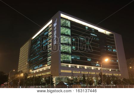 BEIJING CHINA - OCTOBER 25, 2016:China Huadian Corporation CHD. China Huadian Corporation is one of the five largest state-owned power generation enterprises in China
