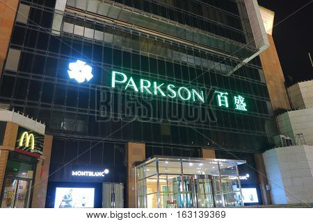 BEIJING CHINA - OCTOBER 25, 2016: Parkson department store in Beijing. Parkson is an Asian based department store operator with a network of more than 130 stores.