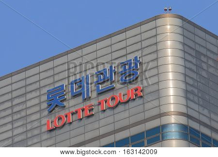 SEOUL SOUTH KOREA - OCTOBER 20, 2016: Lotte Tour Travel agency. Lotte Tour is a Korea-based company mainly engaged in the provision of travel services.
