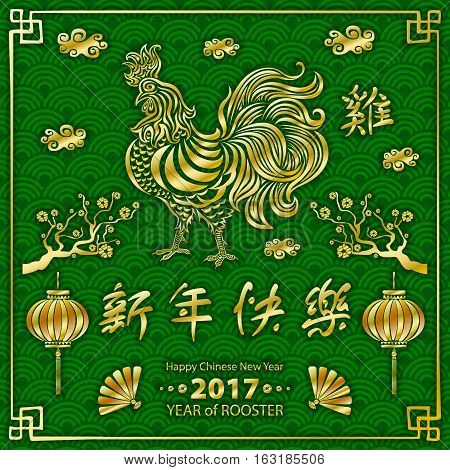 Gold Calligraphy 2017. Happy Chinese New Year Of The Rooster. Vector Concept Spring. Green Backgroud