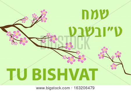 Tu Bishvat greeting card, poster. Jewish holiday, new year of trees. Blooming tree. Vector illustration
