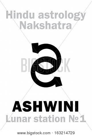 Astrology Alphabet: Hindu nakshatra ASHWINI (Lunar station No.1). Hieroglyphics character sign (single symbol).
