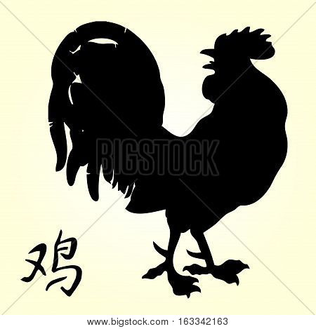 Fervent rooste black silhouette on white background and hieroglyph cock. Fiery chicken a symbol of the Chinese new year 2017. Vector illustration.