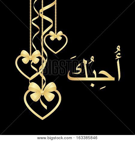 Romantic black valentines greeting card. Text means I love you in Arabic language