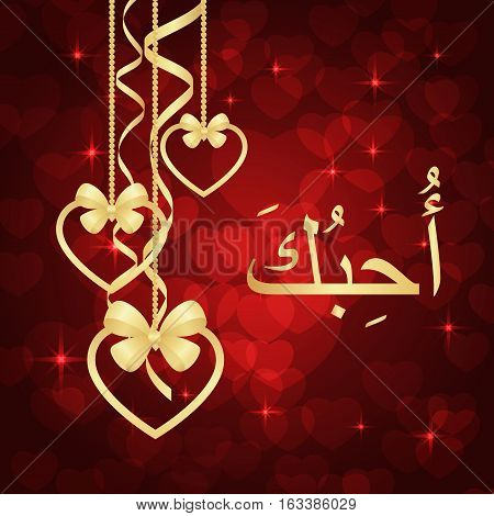 Romantic red valentines greeting card. Text means I love you in Arabic language
