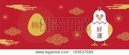 happy new year 2017 Chinese new year greetings Year of rooster fortune chicken (Translation: good luck)