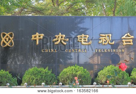 BEIJING CHINA - OCTOBER 26, 2016: China Central Television. China Central Television, CCTV is the predominant state television broadcaster in China.
