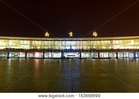 NANJING, CHINA - OCT. 31, 2015: Nanjing Railway Station is a major station located in the northern part of Nanjing urban core near Xuanwu Lake in Nanjing, Jiangsu Province, China.