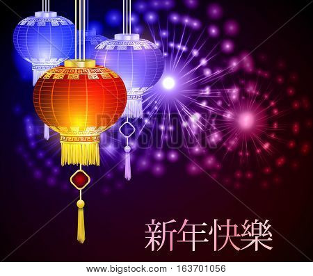 Translation for Chinese characters Happy Chinese New Vector Chinese New Year With red paper lights and fireworks