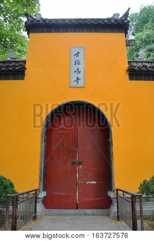 Jiming Temple Main Entrance, Nanjing, Jiangsu Province, China. Jiming Temple was first built in 557, and is one of the most antique temples in Nanjing.