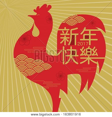 happy new year 2017 Chinese new year greetings Year of rooster fortune chicken (Chinese Translation: Happy new year)