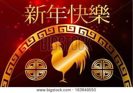 Happy Chinese new year 2017 card with gold rooster and ornaments. Chinese words means Happy Chinese New Year on mandarin