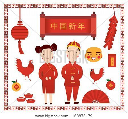 Element Happy Chinese new year 2017. Rooster Year Girl and man with red chinese costume. Vector illustration (translation: Happy Chinese new year orange)