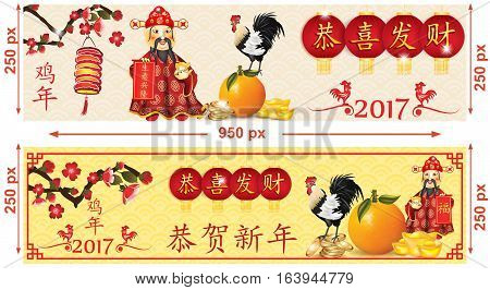 Business Chinese New Year 2017 banners. Chinese characters: May your business be prosperous! Respectful congratulations on the new year! Congratulations and Prosperity! Year of the Rooster; Good luck