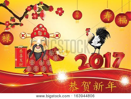 Business Chinese greeting card 2017. Text translation: Respectful congratulations on the new year! Congratulations and Prosperity! Year of the Rooster; Happiness, Prosperity, Longevity. Print colors