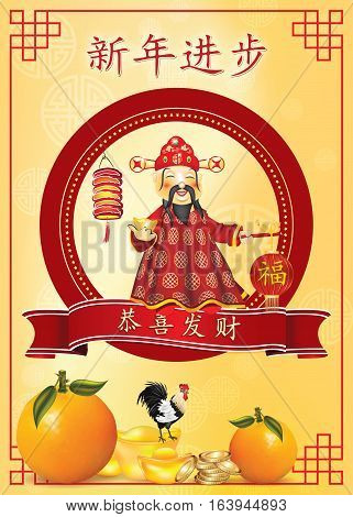 Chinese New Year of the Rooster greeting card, 2017. Chinese text: May the New Near bring you progress! Get rich! good fortune. Contains God of Prosperity, golden nuggets, paper lanterns. Print colors