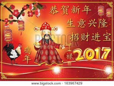 Corporate Chinese New Year of Rooster greeting card. Text: Text translation: Respectful congratulations on the new year! May your business be prosperous! Wishing you wealth and success! Print colors