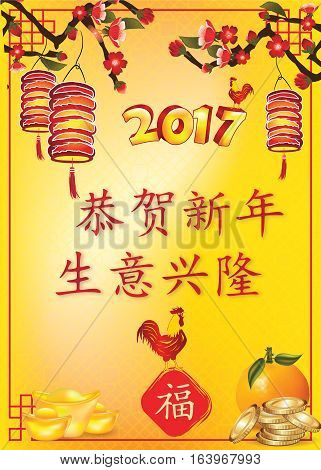 Chinese New Year of the Rooster 2017 business greeting card for print. Text translation: Respectful congratulations on the new year! May your business be prosperous! Fu (character) fortune / good luck