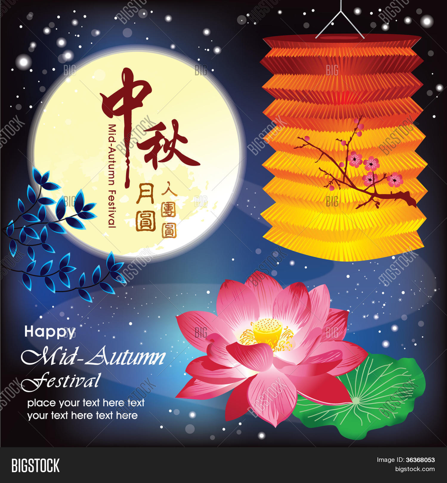 Mid Autumn Festival Vector Photo Free Trial Bigstock