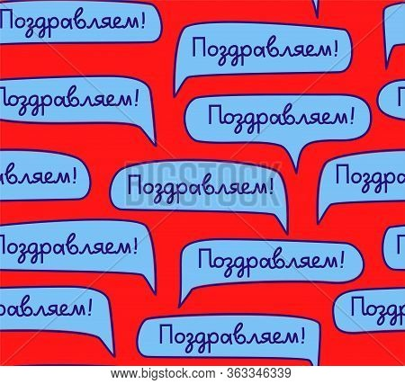 Congratulations, Russian Language, Seamless Pattern, Red, Color, Vector. Blue Clouds With The Words