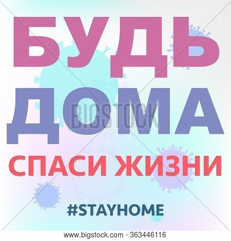 Russian Text: Stay Home Stay Safe, Coronavirus Pandemic, Vector Illustration. Stay Home, Stay Safe C