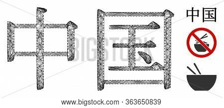 Mesh Chinese Hieroglyph Polygonal Web 2d Vector Illustration. Abstraction Is Based On Chinese Hierog