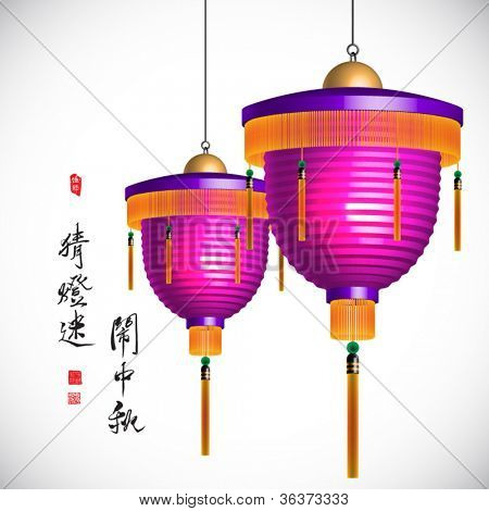 Mid Autumn Festival - Lantern Translation: Guessing Lantern Riddles, Celebrating Mid Autumn Festival