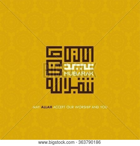 Eid Mubarak Design. Arabic Calligraphy Text. Eid Al Fitr Design. Eid Al Adha Design. Arabic Text Tha