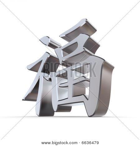Chinese Symbol Of Happiness - Metallic