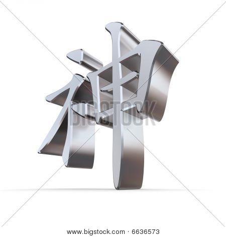 Chinese Symbol Of Spirit - Metallic