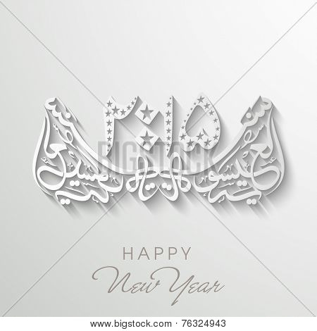 Arabic Islamic calligraphy of text  Naya Saal Mubarak Ho (Happy New Year) on shiny grey background.