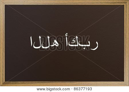 Arabic Islamic calligraphy of dua(wish) Allahu Akbar ( Allah is the greatest) on brown blackboard poster