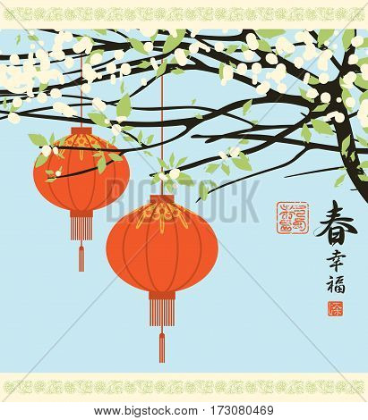 Chinese New Year poster with lanterns hanging on branches of blooming tree with white flowers. Hieroglyph spring happiness
