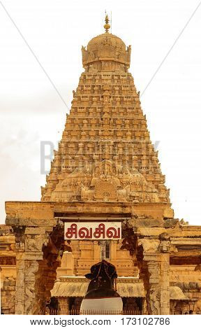 Famous Brahadeeshwara temple as viewed from the prime entrance door on Jan 28th, 2017 at Thanjavur, Tamil Nadu, India