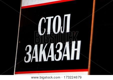 Sign reserved in Russian language. The dark background