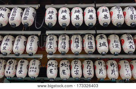 Many Paper Lanterns Hanging At Yasaka Shrine