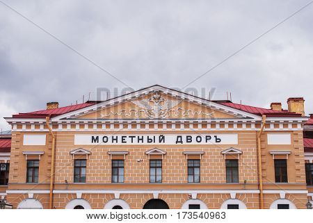 Saint Petersburg Russia September 17 2016: Mint in the Peter and Paul Fortressin St. Petersburg Russia