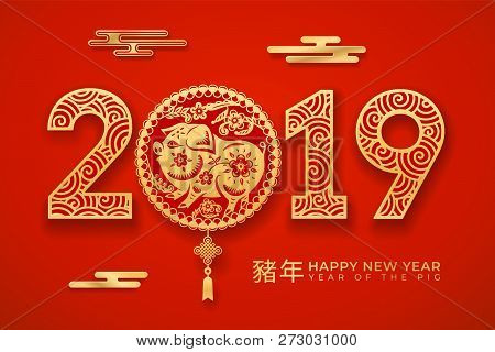 Celebration Paper Cut For 2019 New Year With Pig Zodiac Sign. Piggy With Clouds For Chinese Holiday