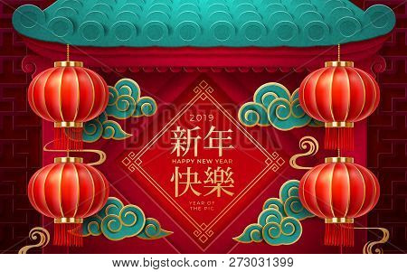 Chinese Palace Gates With Lanterns And 2019 Chinese New Year Greeting. Clouds And Lamps Hanging On T