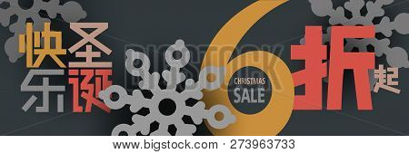 Happy Christmas Sale 40 Percent Off Banner In Chinese. Merry Christmas Discount Label Design In Chin